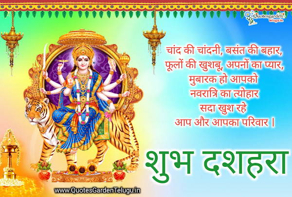 dussehra-greetings-best-wishes-images-messages-in-hindi