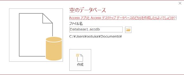 ACCESS起動2
