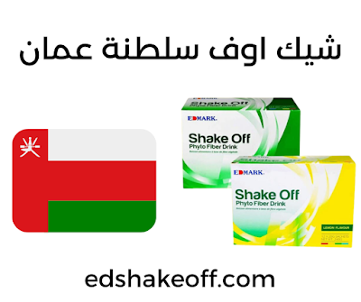 شيك اوف سلطنة عمان وداعا لمشاكل القولون والامساك والانتفاخات مع شيك اوف ادمارك عمان