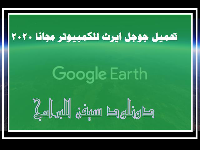 تحميل برنامج جوجل ايرث Google Earth اخر اصدار للكمبيوتر 2020