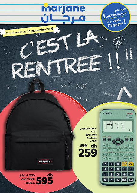 catalogue marjane aout septembre rentree scolaire 2019