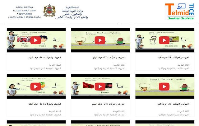 رابط بوابة تلميذ تيس الالكترونية telmidtice للتعليم عن بعد المغرب