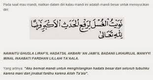 Doa Mandi Wajib Wanita Setelah Bersetubuh