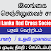 Sri Lanka Red Cross Society - Vacancies