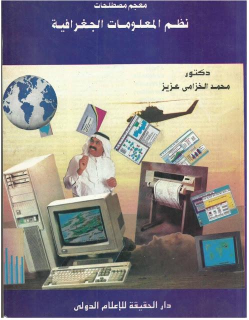 معجم مصطلحات نظم المعلومات الجغرافية - ا.د. محمد الخزامي عزيز |A Dictionary Of Geographical Information System