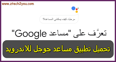 Download-Google-Assistant-for-Android