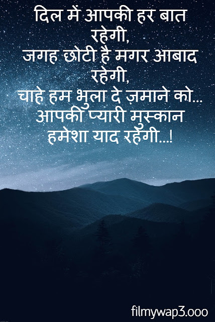 romantic Shayari in Hindi wallpaper download