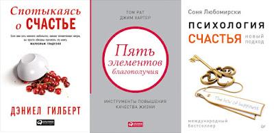 Три лучших книги о счастье: что это такое, внешние предпосылки и привычки счастья