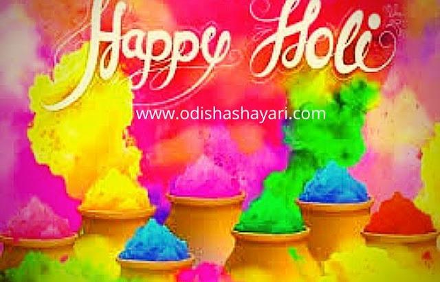 Happy Choti Holi