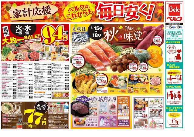 9/15号 ベルク/東越谷店