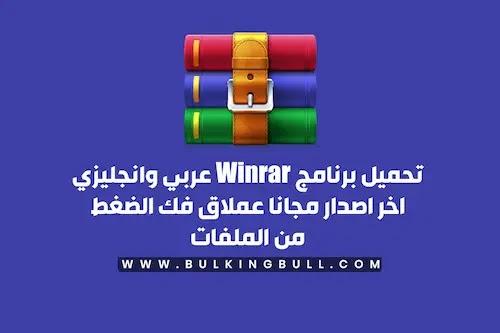 تحميل برنامج Winrar عربي وانجليزي اخر اصدار مجانا عملاق فك الضغط من الملفات