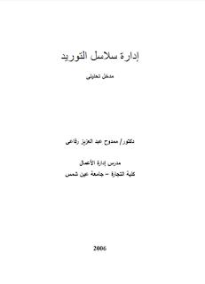 تحميل كتاب إدارة سلاسل التوريد pdf ممدوح عبد العزيز رفاعى، مجلتك الإقتصادية