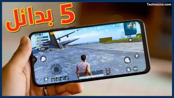 أفضل 5 بدائل لعبة PUBG Mobile | ألعاب شبيهة ببجي