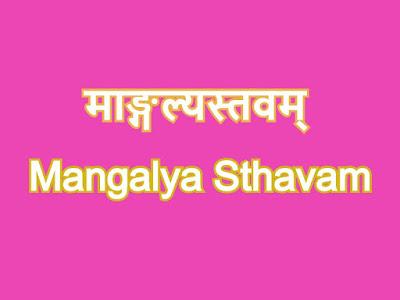 Mangalya Sthavam