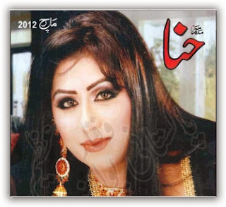 Hina Digest March 2012 pdf