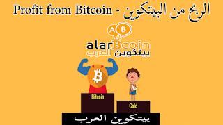 الربح من البيتكوين - Profit from Bitcoin