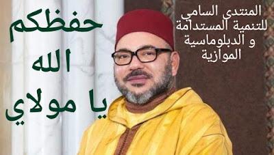 الملك محمد السادس نصره الله يهنئ الرئيس الروماني بمناسبة العيد الوطني لبلاده