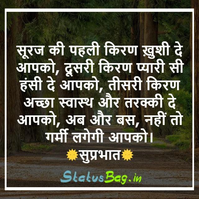 Good Morning Status Fb In Hindi