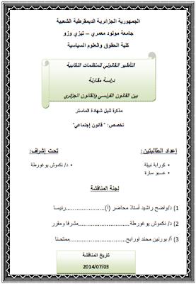 مذكرة ماستر : التأطير القانوني للمنظمات النقابية دراسة مقارنة بين القانون الفرنسي والقانون الجزائري PDF