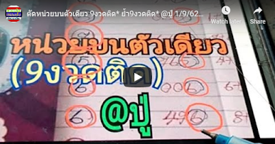 Thai lottery tips VIP sure win my4 vip 3up pair 01 September 2019