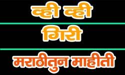 varahagiri-venkata-giri-information-in-marathi