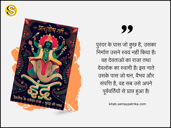 book-on-indra-in-hindi