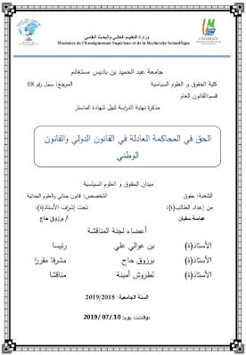 مذكرة ماستر: الحق في المحاكمة العادلة في القانون الدولي والقانون الوطني PDF