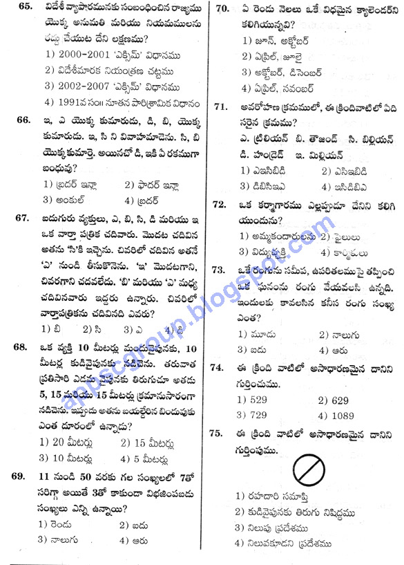 appsc previous papers pdf download in telugu