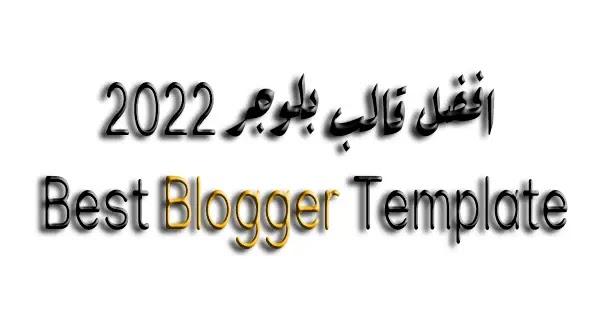 افضل قالب ببوجر 2022 Best Blogger Template