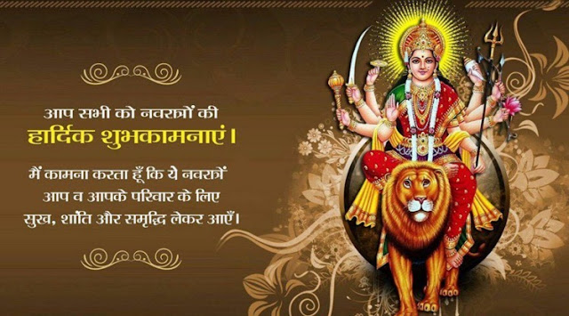 Happy Navratri 2017 Pictures For Whatsapp