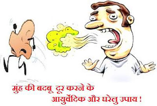 munh-ki-badbu-dur-karne-ke-ayurveda-gharelu-upay-nuskhe-bad-breath-treatment-hindi