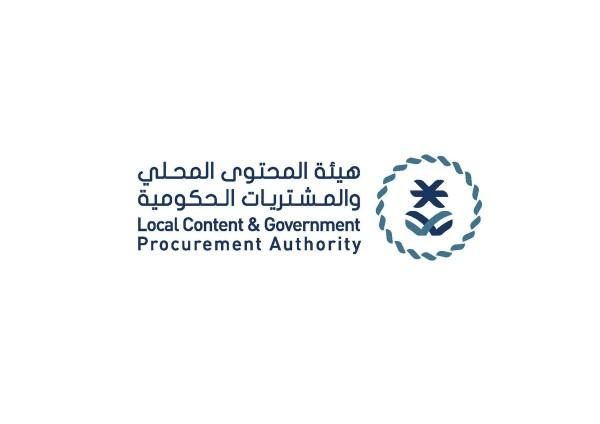وظائف هيئة المحتوى المحلي والمشتريات الحكومية 1442