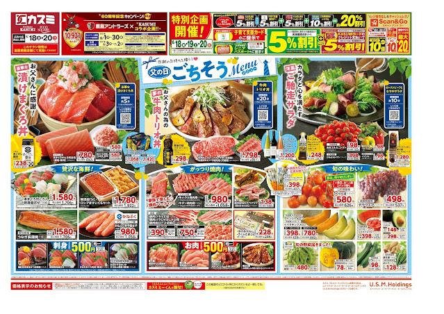 6月18日号 フードスクエア/越谷レイクタウン店