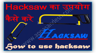 Hacksaw का उपयोग कैसे करे - How to use hacksaw