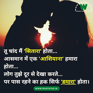 whatsapp love status व्हाट्सप्प लव स्टेटस