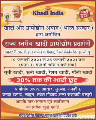 Ad : राज्य स्तरीय खादी ग्रामोद्योग प्रदर्शनी बीआरपी इंटर कॉलेज का मैदान, निकट रोडवेज तिराहा, जौनपुर | 10 जनवरी 2021 से 25 जनवरी 2021 तक (प्रातः 11 बजे से रात्रि 9 बजे तक)