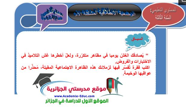 الوضعيات الانطلاقية الام اللغة العربية للسنة الثالثة 3 متوسط 2020