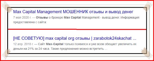 Компания Max Capital мошенники