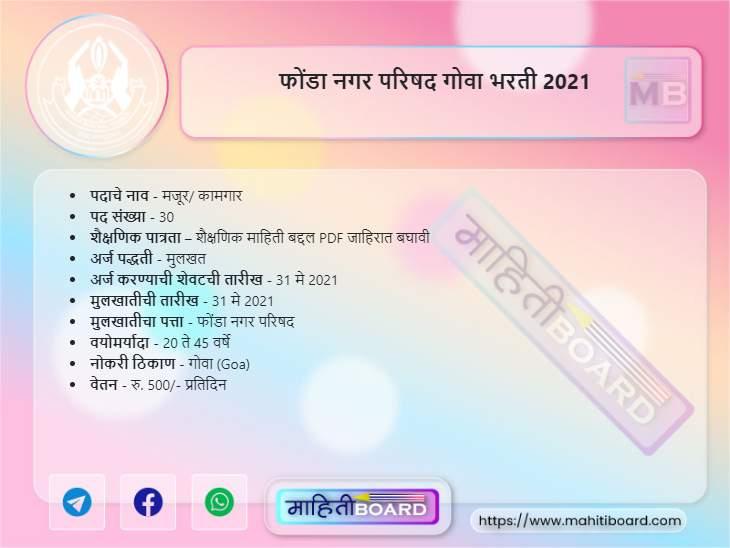 Ponda Municipal Council Goa Bharti 2021
