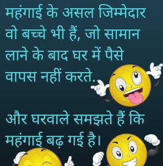 Haye Re Mehngai | हाय रे महंगाई Hindi Jokes For Funny