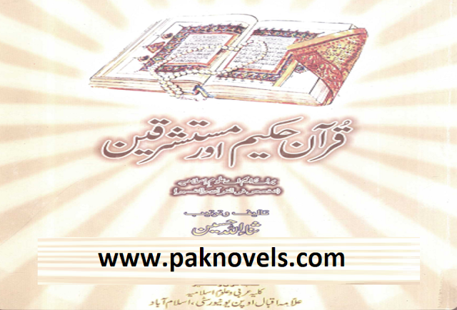 Sanaullah Hussain Urdu PDF