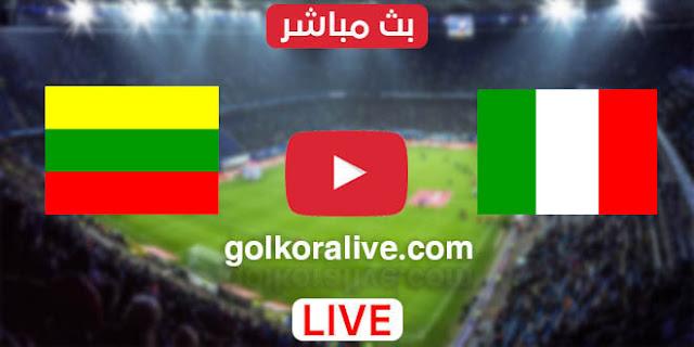 مشاهدة مباراة ايطاليا وليتوانيا بث مباشر اليوم بتاريخ 31-03-2021 في تصفيات كأس العالم