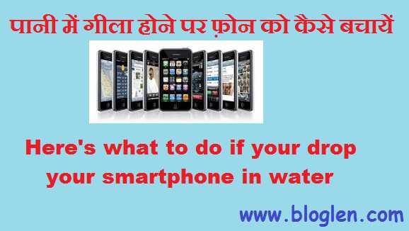 Pani Me Gila Hone Par Phone ko Kaise Bachaye-bloglen.com