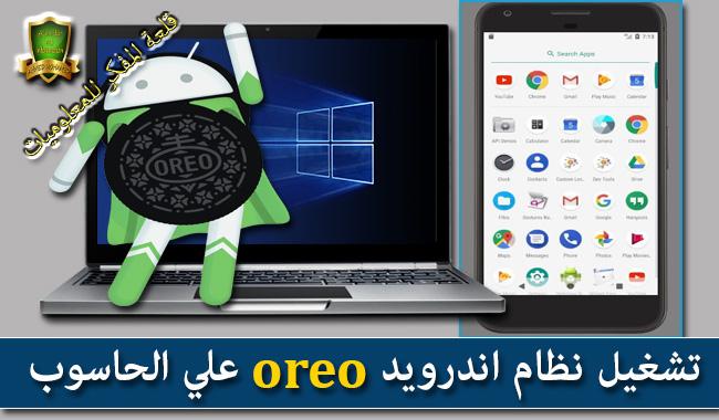 شرح خطوات تثبيت وتشغيل اندرويد اوريو الجديد علي الكمبيوتر - Install Android Oreo on PC