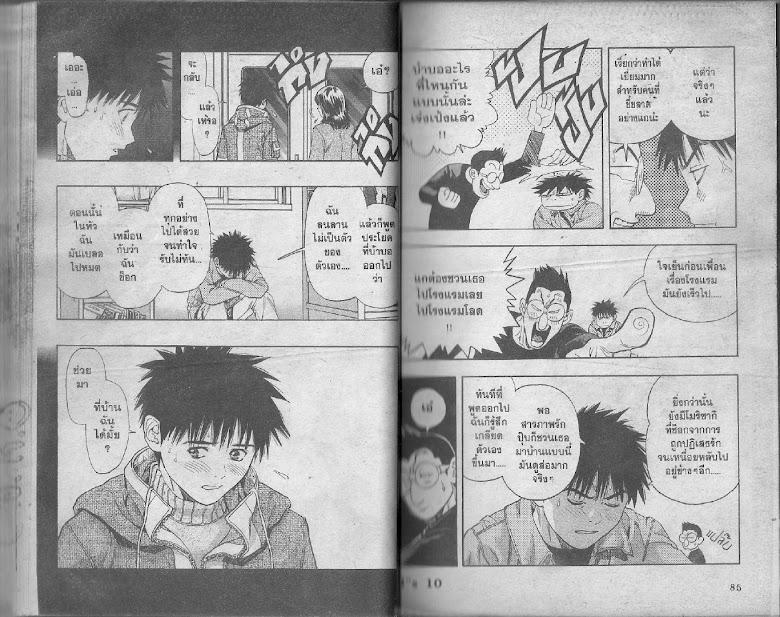 I's - หน้า 41