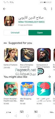تحميل لعبة صلاح الدين الايوبي النسخة لاصلية