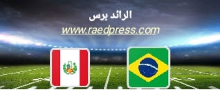 مباراة البرازيل والبيرو