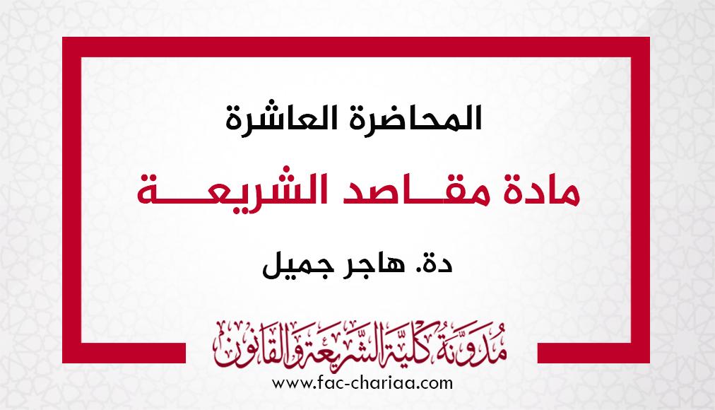 المحاضرة العاشرة في مادة مقاصد الشريعة دة.هاجر جميل