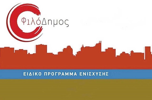 """Δυο έργα στον Δήμο Ναυπλιέων εντάσσονται στον """"ΦΙΛΟΔΗΜΟ ΙΙ"""""""