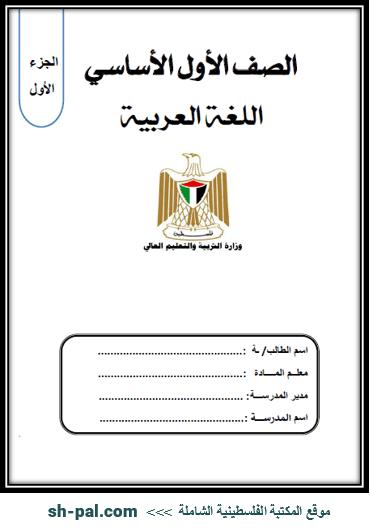دفتر الطالب في اللغة العربية للصف الأول الفصل الأول